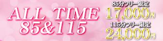 柏デリヘル 風俗|人妻デリバリーヘルス『秘密倶楽部 凛 柏店』♪♪新イベント・ALL TIME85&115♪♪