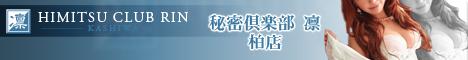 柏デリヘル 風俗|人妻デリバリーヘルス『秘密倶楽部 凛 柏店』バナー(468×60.jpg)のダウンロードはこちら