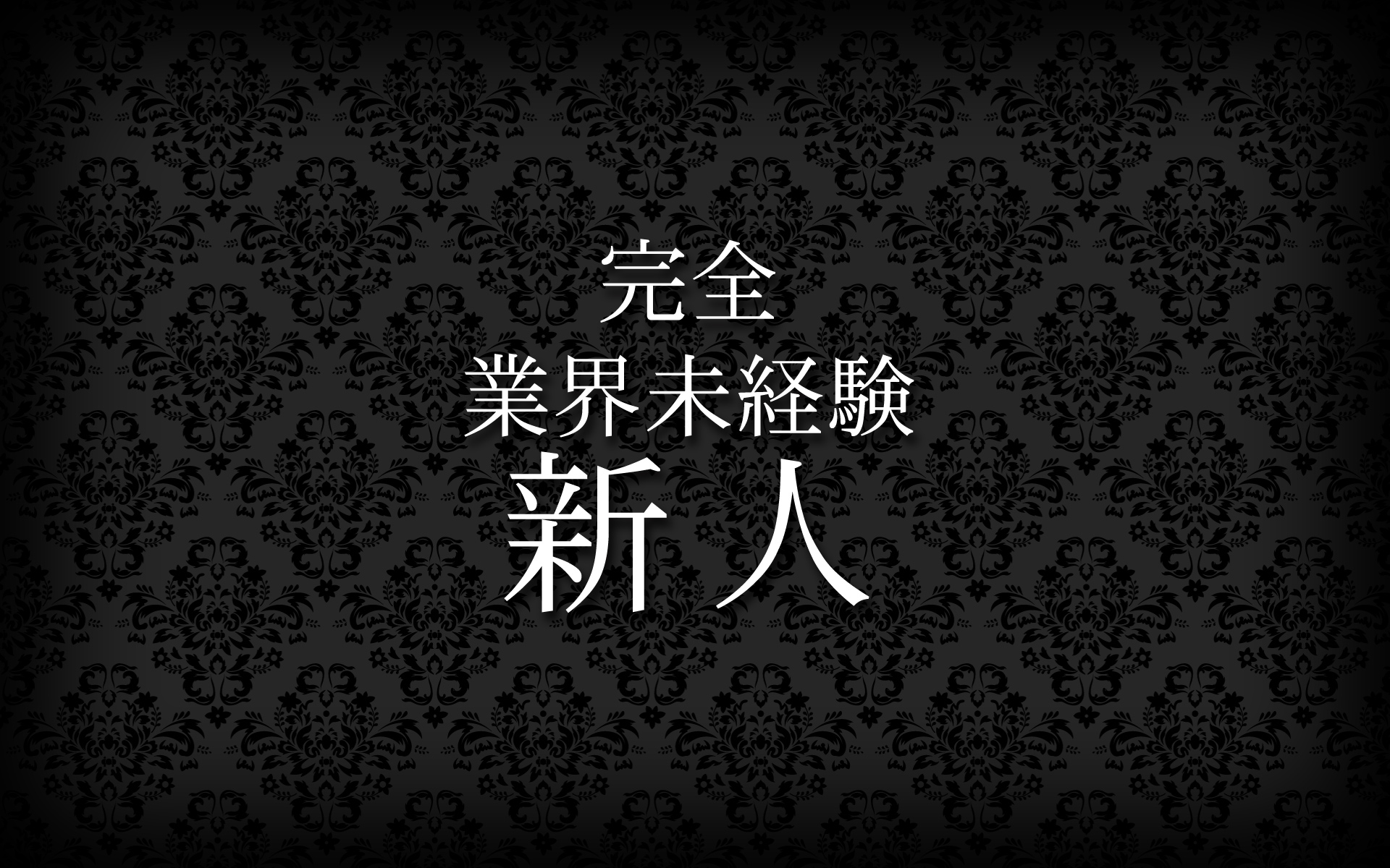 柏デリヘル 風俗 人妻デリバリーヘルス『秘密倶楽部 凛 柏店』