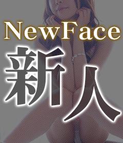 柏デリヘル 風俗|人妻デリバリーヘルス『秘密倶楽部 凛 柏店』新人モデル萌さんの写真
