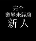 柏デリヘル 風俗|人妻デリバリーヘルス『秘密倶楽部 凛 柏店』新人女性【あいら】