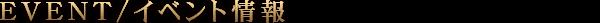柏デリヘル 風俗|人妻デリバリーヘルス『秘密倶楽部 凛 柏店』割引・イベント情報