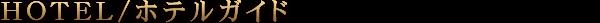 柏デリヘル 風俗|人妻デリバリーヘルス『秘密倶楽部 凛 柏店』ホテルガイド