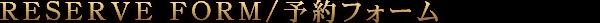 柏デリヘル 風俗|人妻デリバリーヘルス『秘密倶楽部 凛 柏店』オンライン予約フォーム