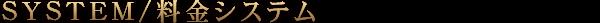 柏デリヘル 風俗|人妻デリバリーヘルス『秘密倶楽部 凛 柏店』料金システム