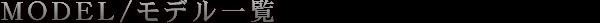 柏デリヘル 風俗|人妻デリバリーヘルス『秘密倶楽部 凛 柏店』SecondStage女性一覧