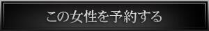 柏デリヘル 風俗|人妻デリバリーヘルス『秘密倶楽部 凛 柏店』【SecondStage】千里さんを予約する