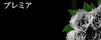 柏デリヘル 風俗|人妻デリバリーヘルス『秘密倶楽部 凛 柏店』はるひ.【プレミア】
