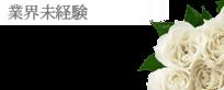 柏デリヘル 風俗|人妻デリバリーヘルス『秘密倶楽部 凛 柏店』まこ【業界未経験】