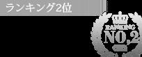 柏デリヘル 風俗|人妻デリバリーヘルス『秘密倶楽部 凛 柏店』10月度<1st月間総合>ランキング【ランキング2位】