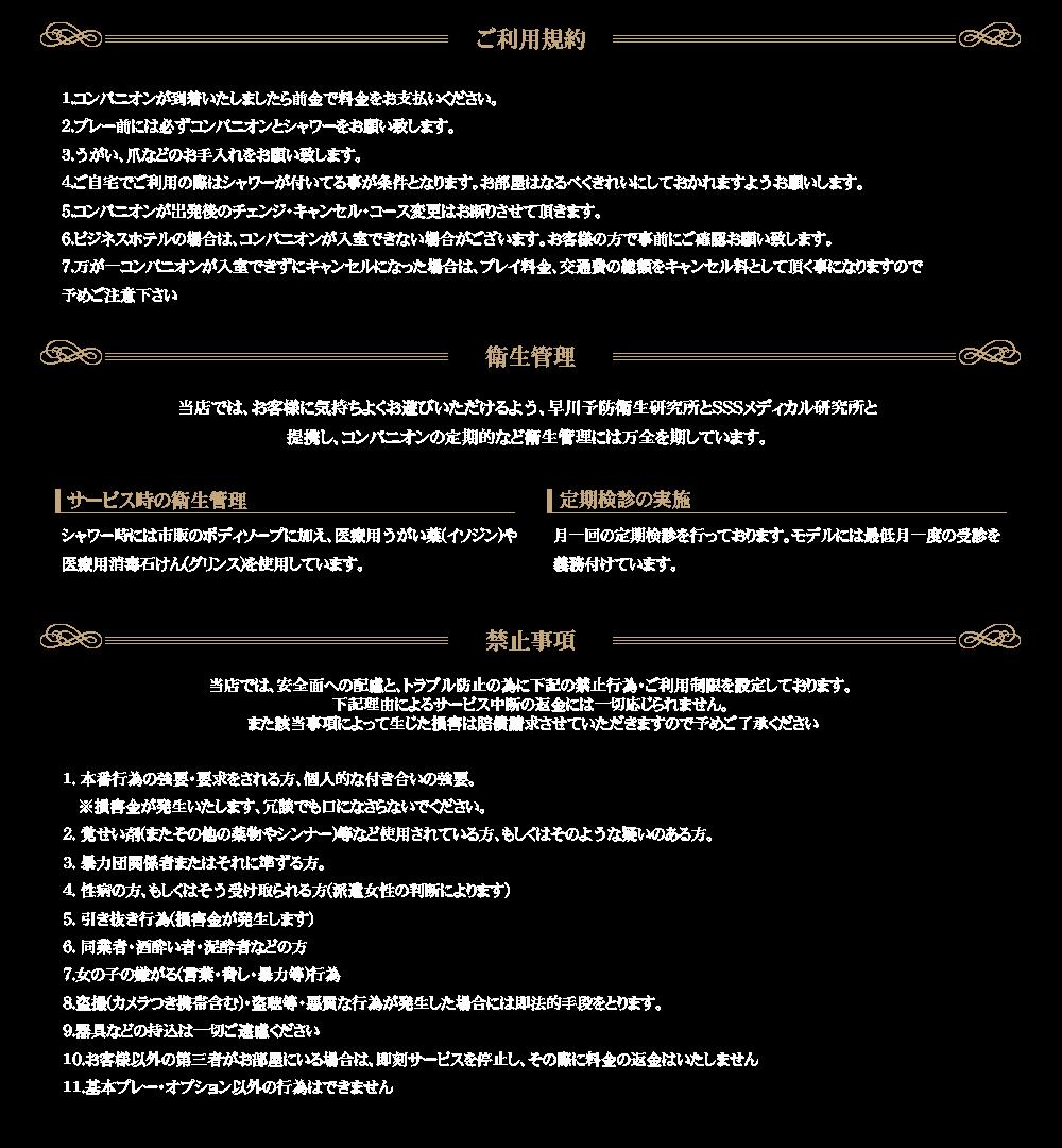 柏デリヘル 風俗|人妻デリバリーヘルス『秘密倶楽部 凛 柏店』利用規約・禁止事項